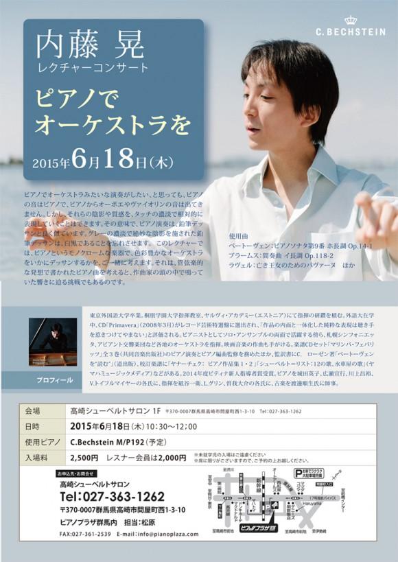 20150618内藤新チラシ