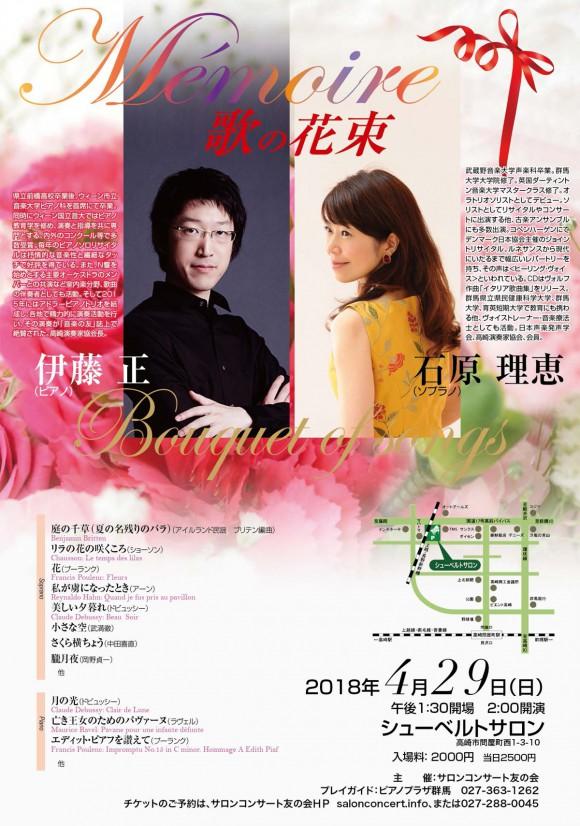 H30-0429-ピアノプラザチラシ