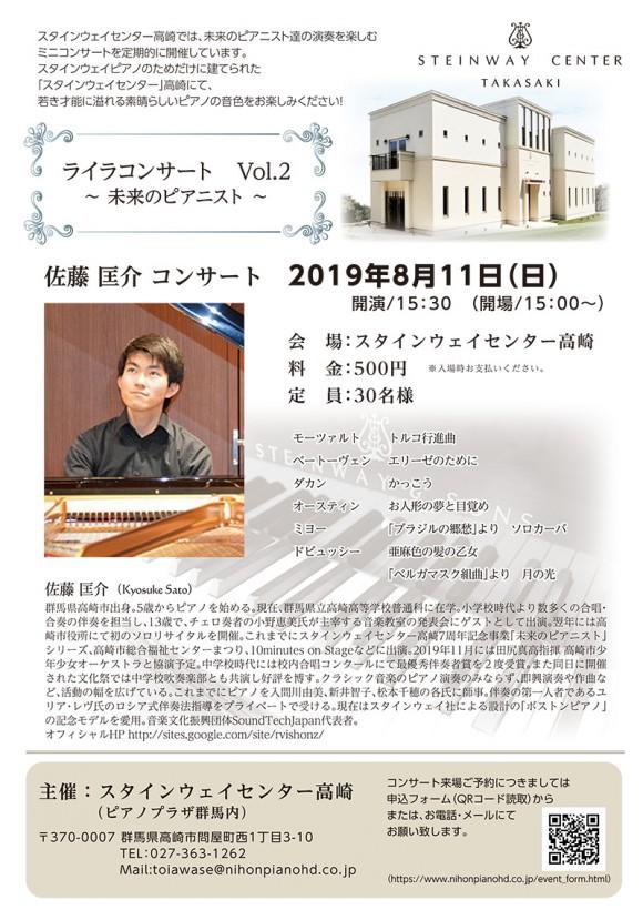 201908ライラコンサートチラシ