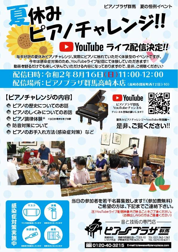 202008ピアノチャレンジ